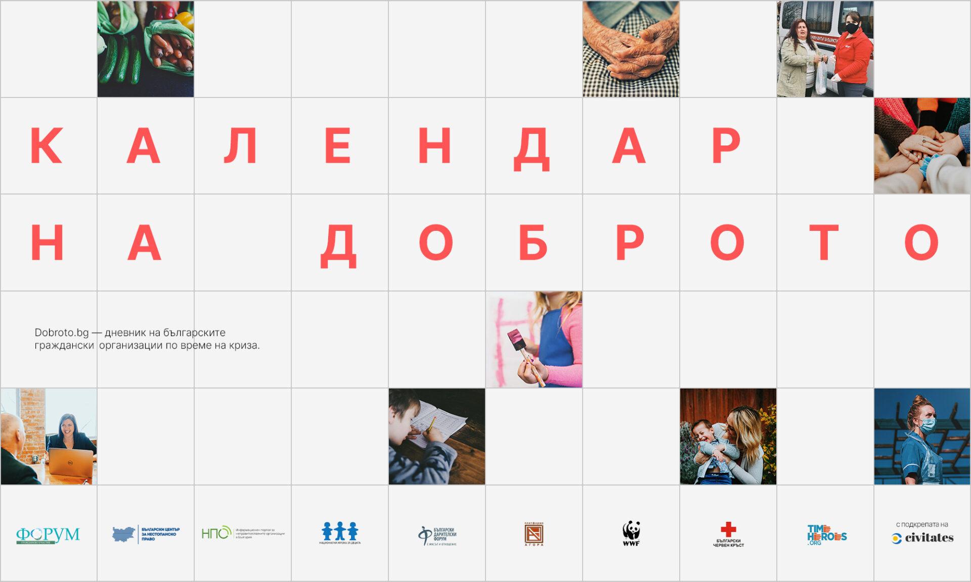 Календар на доброто